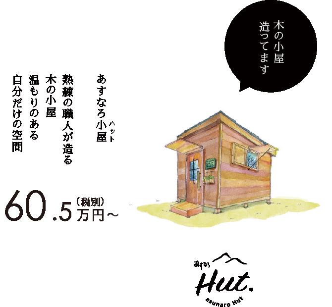 あすなろHut.:あすなろ小屋(ハット)熟練の職人が造る木の小屋温もりのある自分だけの空間